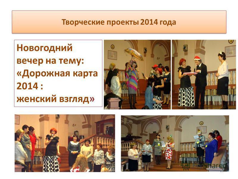 Творческие проекты 2014 года 13 Новогодний вечер на тему: «Дорожная карта 2014 : женский взгляд»