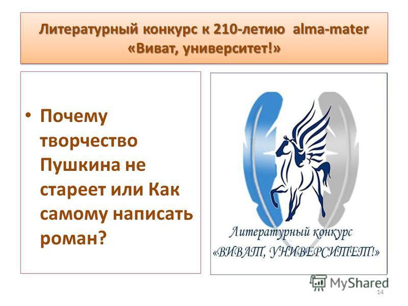 Литературный конкурс к 210-летию alma-mater «Виват, университет!» Почему творчество Пушкина не стареет или Как самому написать роман? 14
