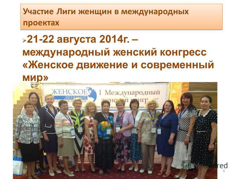 Участие Лиги женщин в международных проектах 4 21-22 августа 2014 г. – международный женский конгресс «Женское движение и современный мир»