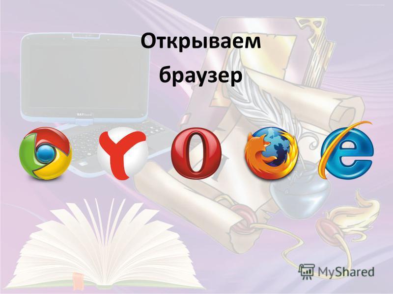Открываем браузер