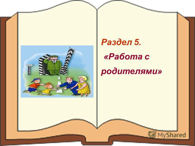 Раздел 5. «Работа с родителями»