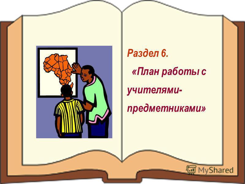 Раздел 6. «План работы с учителями- предметниками»
