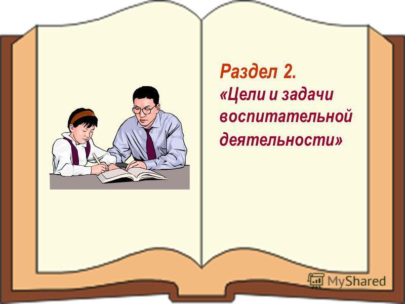 Раздел 2. «Цели и задачи воспитательной деятельности»