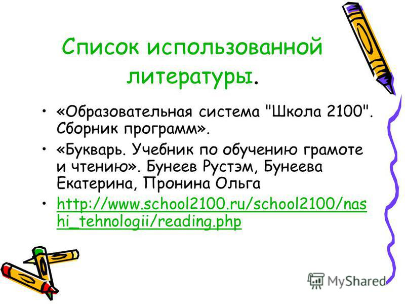 Список использованной литературы. «Образовательная система