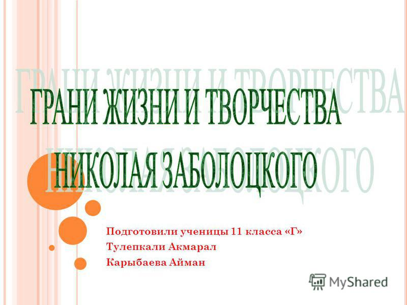 Подготовили ученицы 11 класса «Г» Тулепкали Акмарал Карыбаева Айман