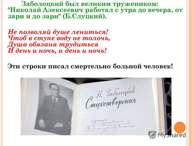Заболоцкий был великим тружеником: