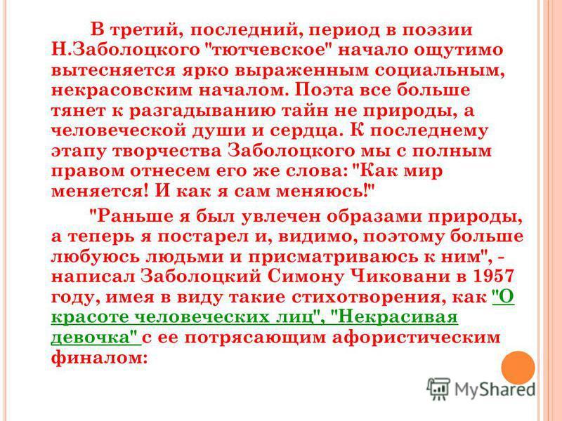 В третий, последний, период в поэзии Н.Заболоцкого