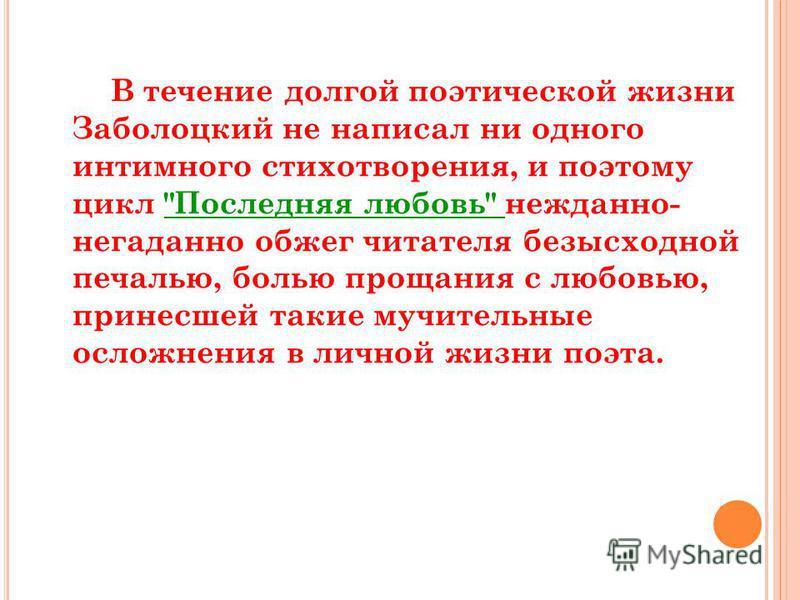 В течение долгой поэтической жизни Заболоцкий не написал ни одного интимного стихотворения, и поэтому цикл