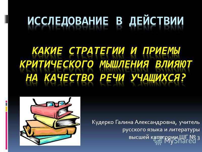 Кудерко Галина Александровна, учитель русского языка и литературы высшей категории ШГ 3