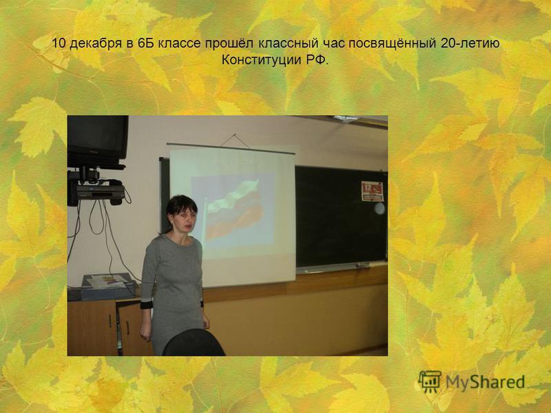 10 декабря в 6Б классе прошёл классный час посвящённый 20-летию Конституции РФ.