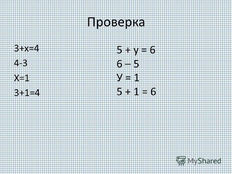 Проверка 3+х=4 4-3 Х=1 3+1=4 5 + у = 6 6 – 5 У = 1 5 + 1 = 6