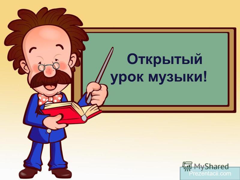 Открытый урок музыки! Prezentacii.com