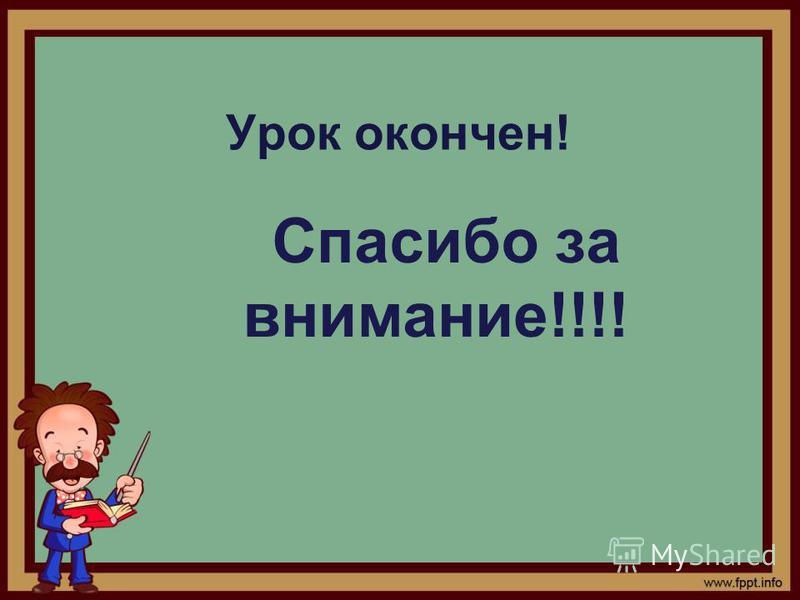 Урок окончен! Спасибо за внимание!!!!
