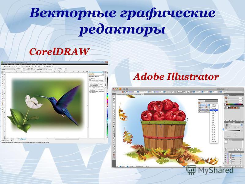 CorelDRAW Векторные графические редакторы Adobe Illustrator