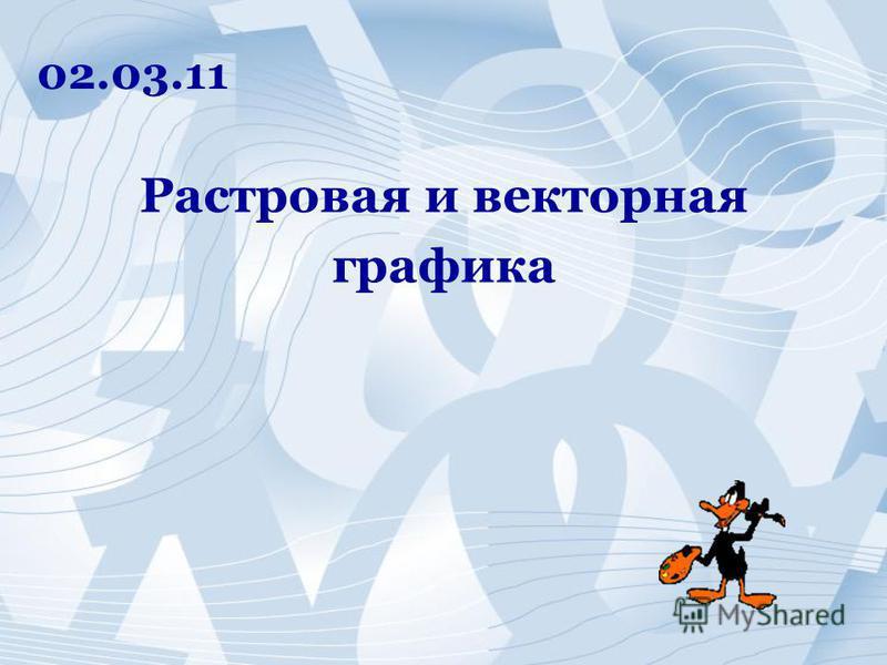 Растровая и векторная графика 02.03.11