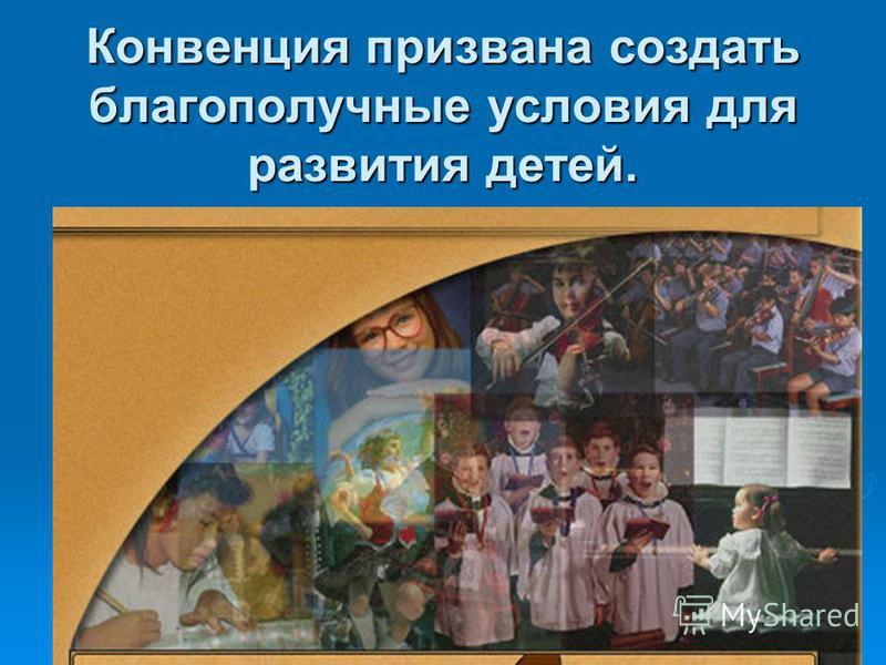 4 Конвенция – это договор, который должен обязательно выполняться теми, кто его подписал. 20 ноября 1989 г. - была принята международной организацией Конвенция о правах ребёнка. 20 ноября 1989 г. - была принята международной организацией Конвенция о