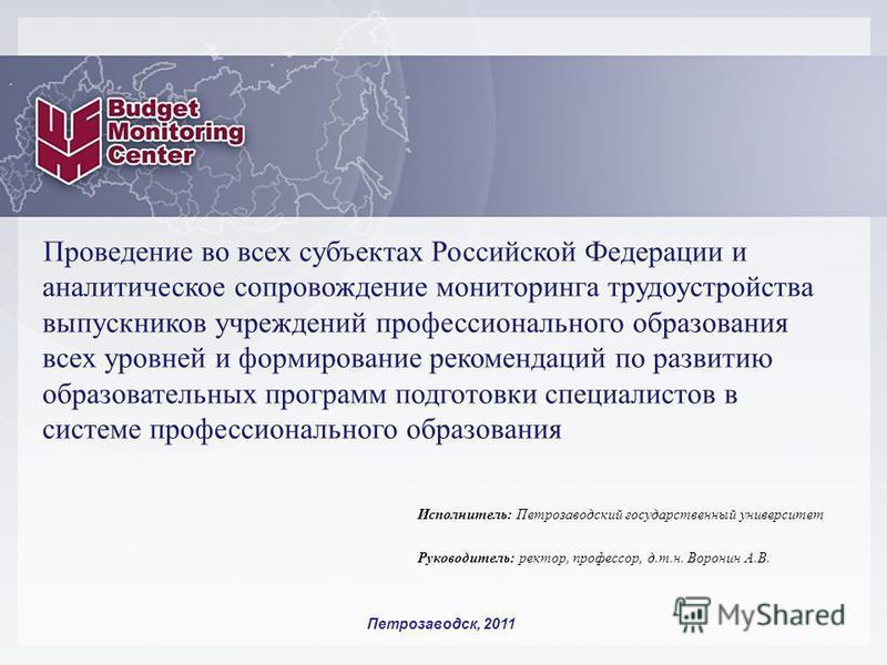 Проведение во всех субъектах Российской Федерации и аналитическое сопровождение мониторинга трудоустройства выпускников учреждений профессионального образования всех уровней и формирование рекомендаций по развитию образовательных программ подготовки