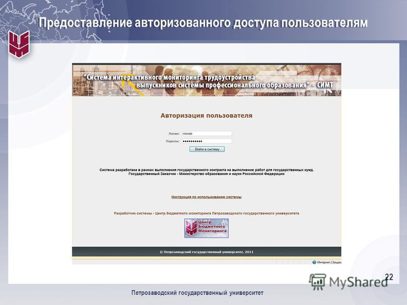 22 Петрозаводский государственный университет Предоставление авторизованного доступа пользователям