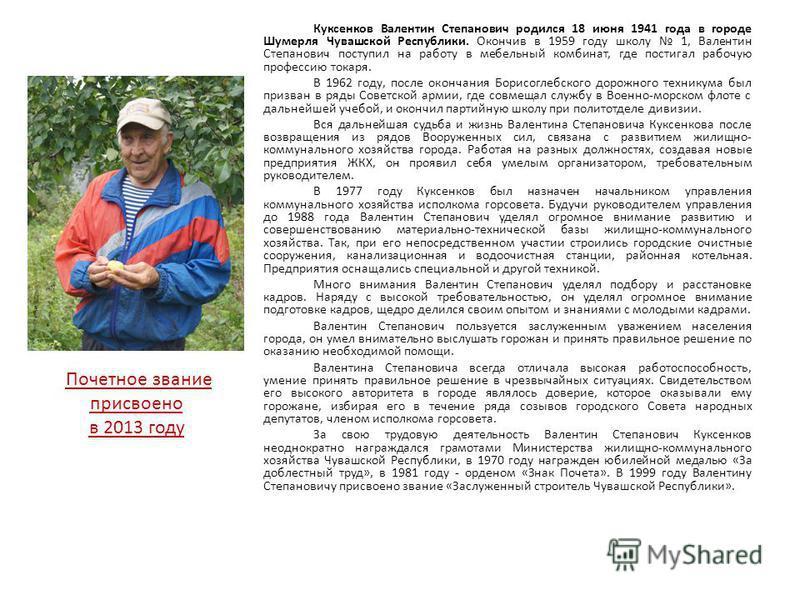 Куксенков Валентин Степанович родился 18 июня 1941 года в городе Шумерля Чувашской Республики. Окончив в 1959 году школу 1, Валентин Степанович поступил на работу в мебельный комбинат, где постигал рабочую профессию токаря. В 1962 году, после окончан