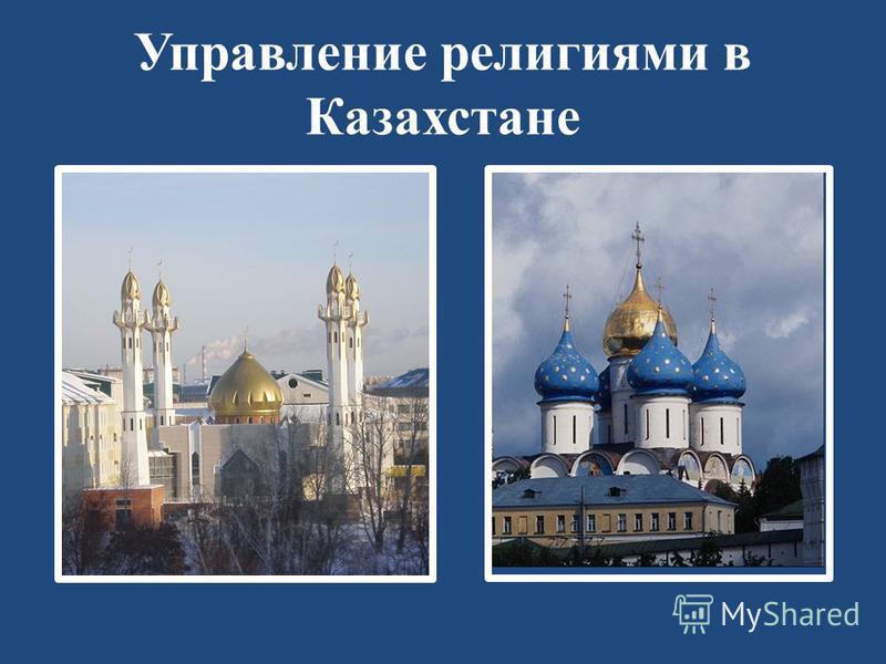 Управление религиями в Казахстане