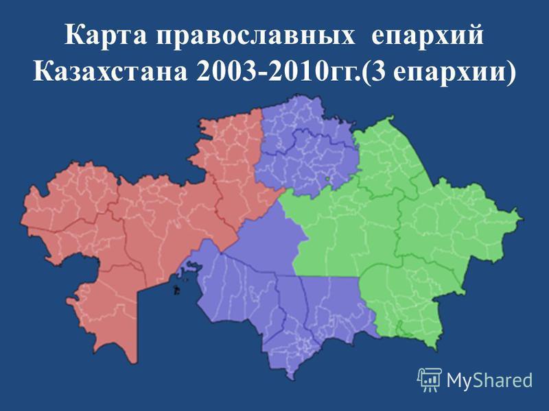Карта православных епархий Казахстана 2003-2010 гг.(3 епархии)