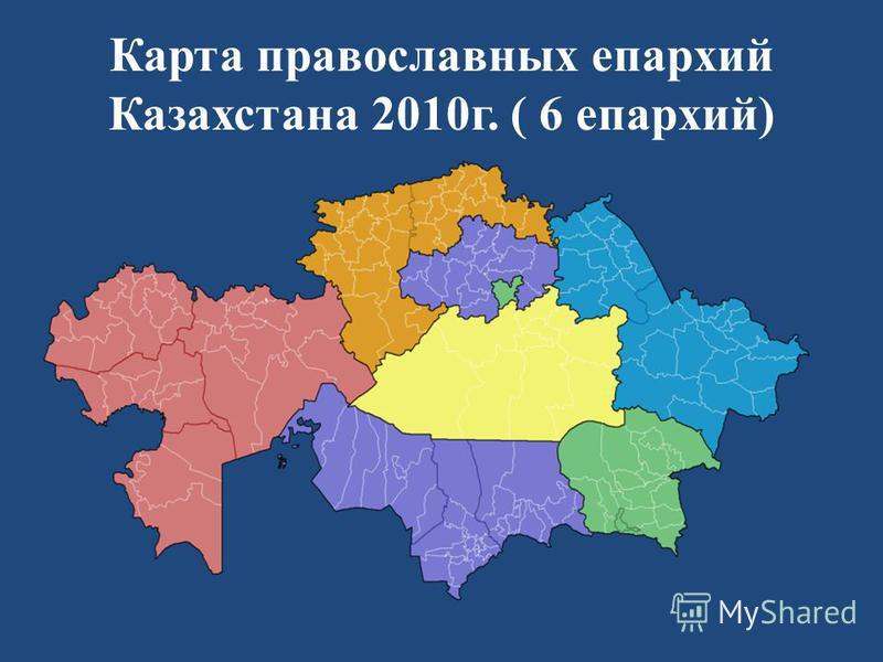 Карта православных епархий Казахстана 2010 г. ( 6 епархий)