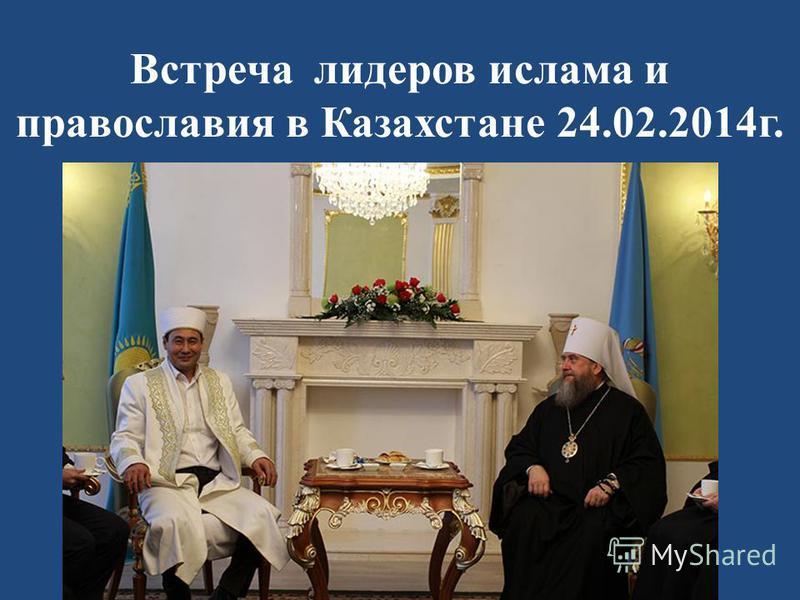 Встреча лидеров ислама и православия в Казахстане 24.02.2014 г.