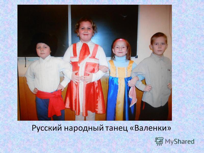 Русский народный танец «Валенки»