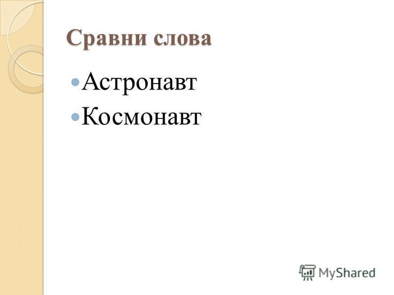 Сравни слова Астронавт Космонавт