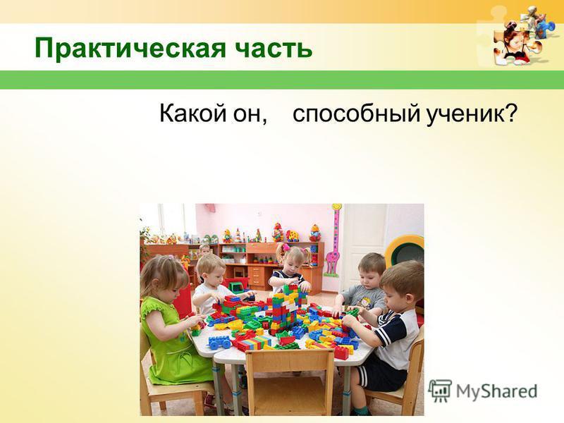 Практическая часть Какой он,способный ученик? www.themegallery.com