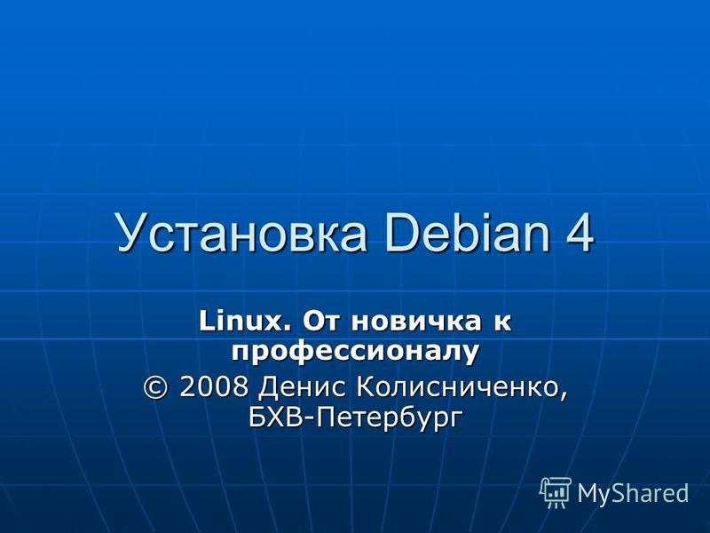 Установка Debian 4 Linux. От новичка к профессионалу © 2008 Денис Колисниченко, БХВ-Петербург