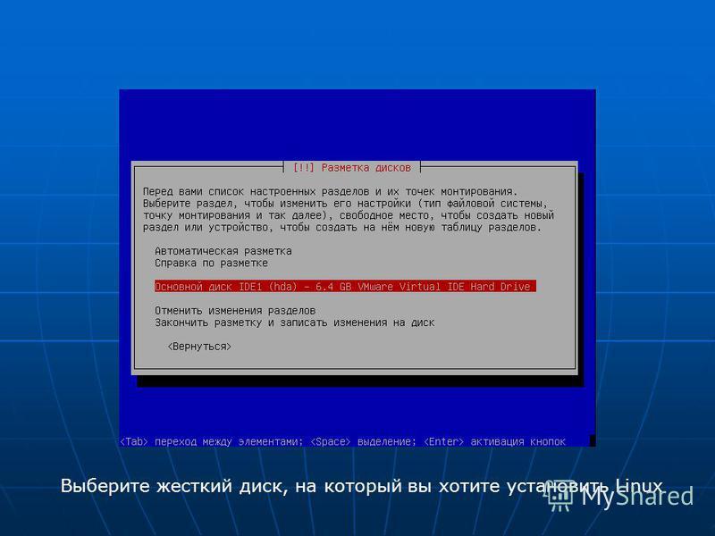 Выберите жесткий диск, на который вы хотите установить Linux