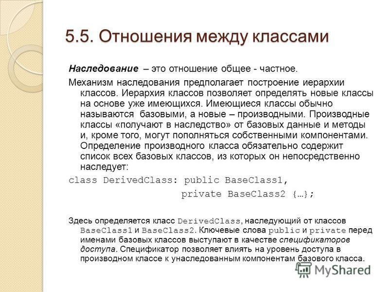 5.5. Отношения между классами Наследование – это отношение общее - частное. Механизм наследования предполагает построение иерархии классов. Иерархия классов позволяет определять новые классы на основе уже имеющихся. Имеющиеся классы обычно называются