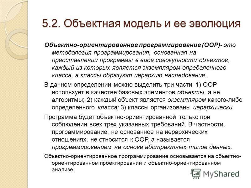 5.2. Объектная модель и ее эволюция Объектно-ориентированное программирование (OOP)- это методология программирования, основанная на представлении программы в виде совокупности объектов, каждый из которых является экземпляром определенного класса, а