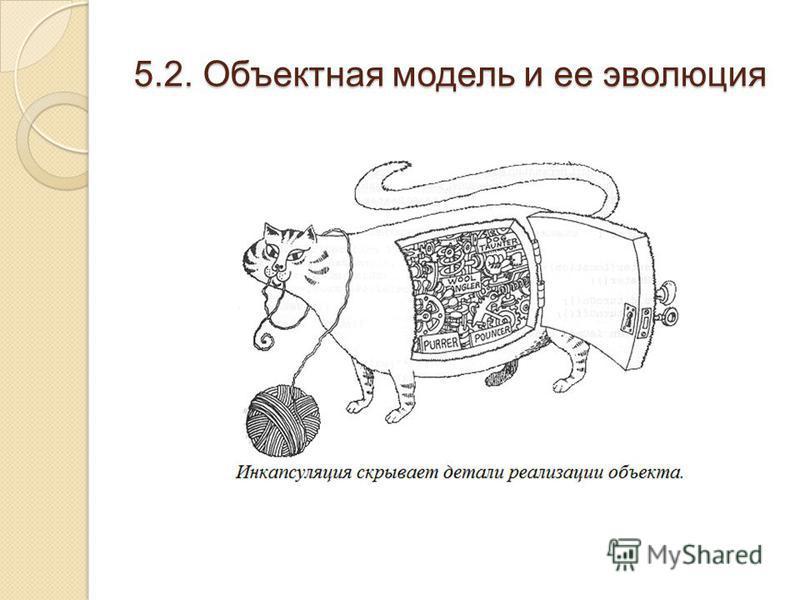 5.2. Объектная модель и ее эволюция