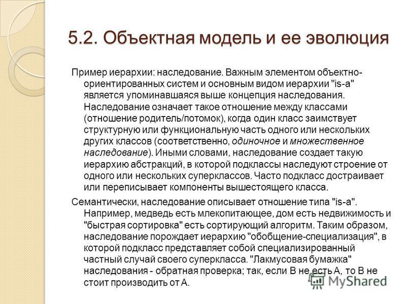 5.2. Объектная модель и ее эволюция Пример иерархии: наследование. Важным элементом объектно- ориентированных систем и основным видом иерархии