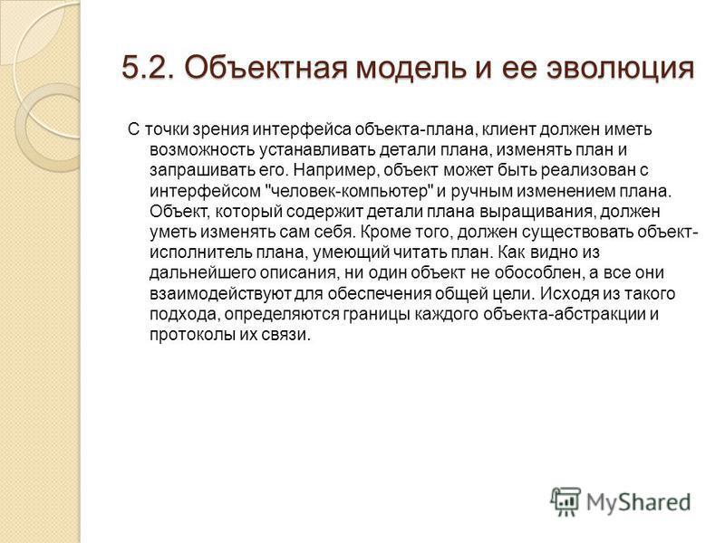 5.2. Объектная модель и ее эволюция С точки зрения интерфейса объекта-плана, клиент должен иметь возможность устанавливать детали плана, изменять план и запрашивать его. Например, объект может быть реализован с интерфейсом
