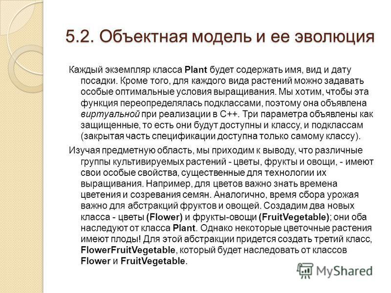 5.2. Объектная модель и ее эволюция Каждый экземпляр класса Plant будет содержать имя, вид и дату посадки. Кроме того, для каждого вида растений можно задавать особые оптимальные условия выращивания. Мы хотим, чтобы эта функция переопределялась подкл