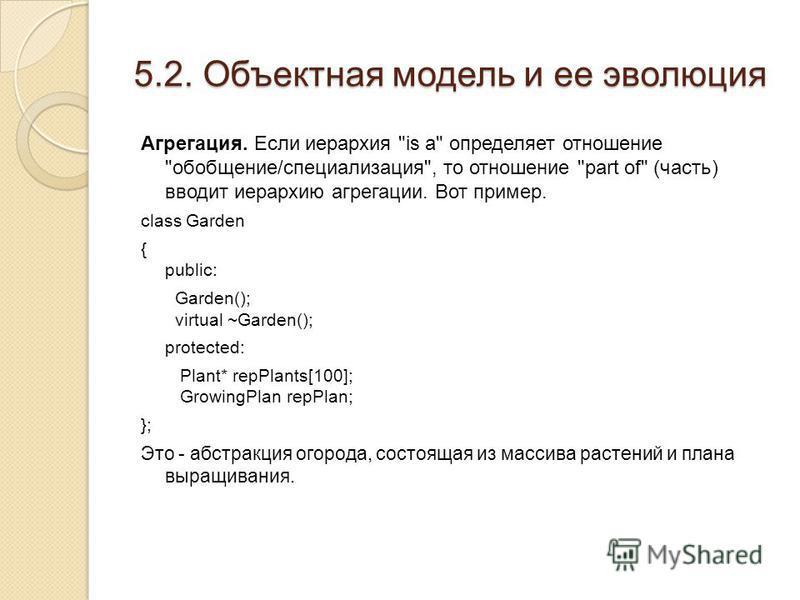 5.2. Объектная модель и ее эволюция Агрегация. Если иерархия