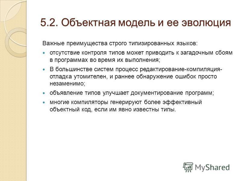 5.2. Объектная модель и ее эволюция Важные преимущества строго типизированных языков: отсутствие контроля типов может приводить к загадочным сбоям в программах во время их выполнения; В большинстве систем процесс редактирование-компиляция- отладка ут