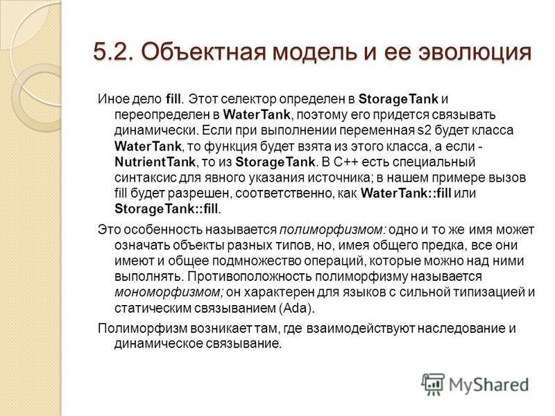 5.2. Объектная модель и ее эволюция Иное дело fill. Этот селектор определен в StorageTank и переопределен в WaterTank, поэтому его придется связывать динамически. Если при выполнении переменная s2 будет класса WaterTank, то функция будет взята из это