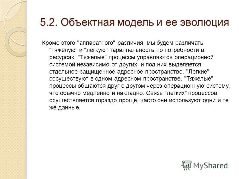 5.2. Объектная модель и ее эволюция Кроме этого