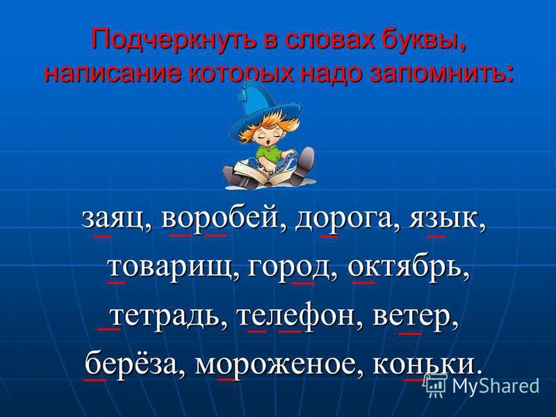 1- по силиной позиции 2 - по словарю 3 - по правилу 4 - по закону русского языка