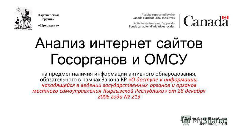 Анализ интернет сайтов Госорганов и ОМСУ на предмет наличия информации активного обнародования, обязательного в рамках Закона КР «О доступе к информации, находящейся в ведении государственных органов и органов местного самоуправления Кыргызской Респу