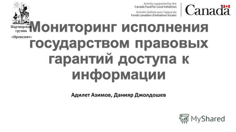 Адилет Азимов, Данияр Джолдошев Партнерская группа «Прецедент»