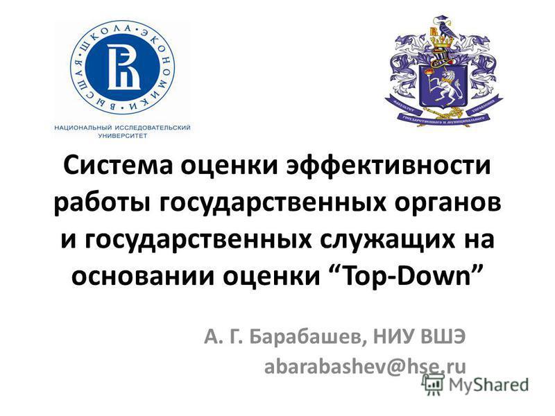 Система оценки эффективности работы государственных органов и государственных служащих на основании оценки Top-Down А. Г. Барабашев, НИУ ВШЭ abarabashev@hse.ru