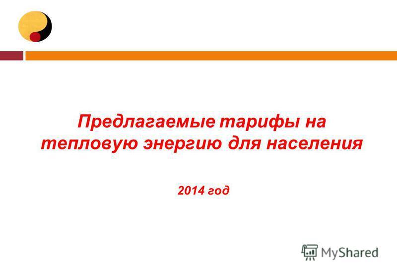 Предлагаемые тарифы на тепловую энергию для населения 2014 год