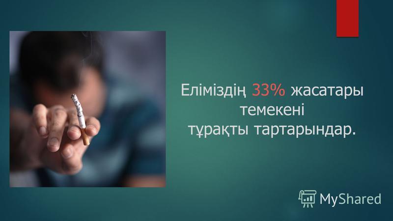 Еліміздің 33% жасатары темекені тұрақты тартарындар.
