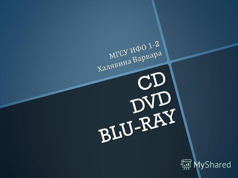CD DVD BLU-RAY МГСУ ИФО 1-2 Халявина Варвара