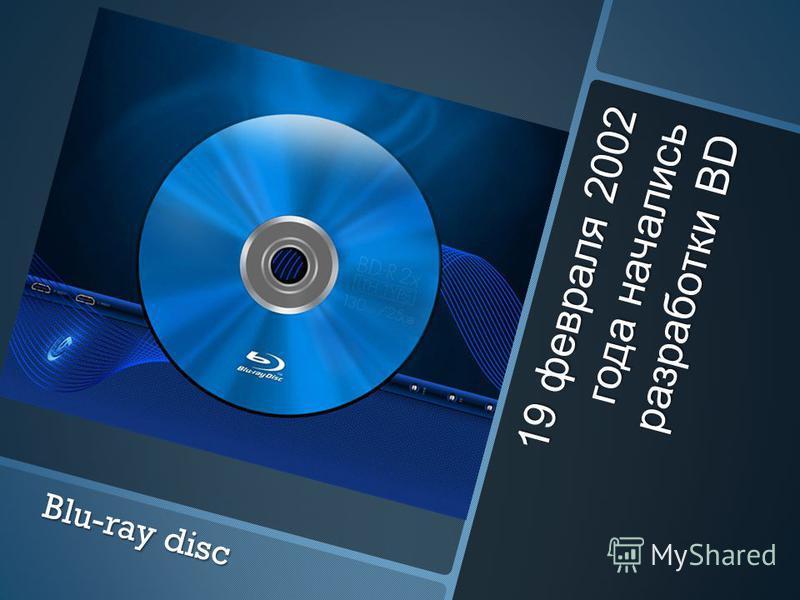 19 февраля 2002 года начались разработки BD Blu-ray disc
